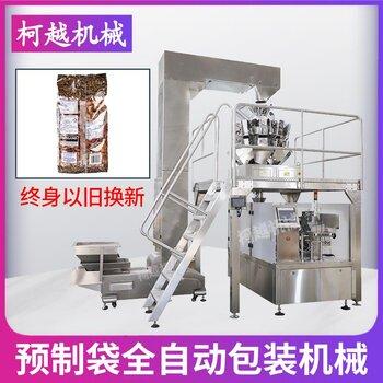袋裝咖啡豆包裝機 咖啡豆旋轉式全自動裝袋機 單向閥袋裝機廠家