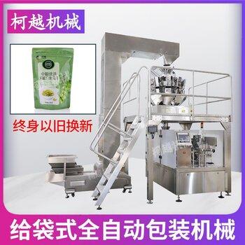 葡萄干包裝機 預制袋食品稱重包裝機 給袋式包裝機械