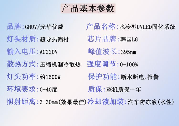 廈門進口絲網印刷uvLED固化燈定制