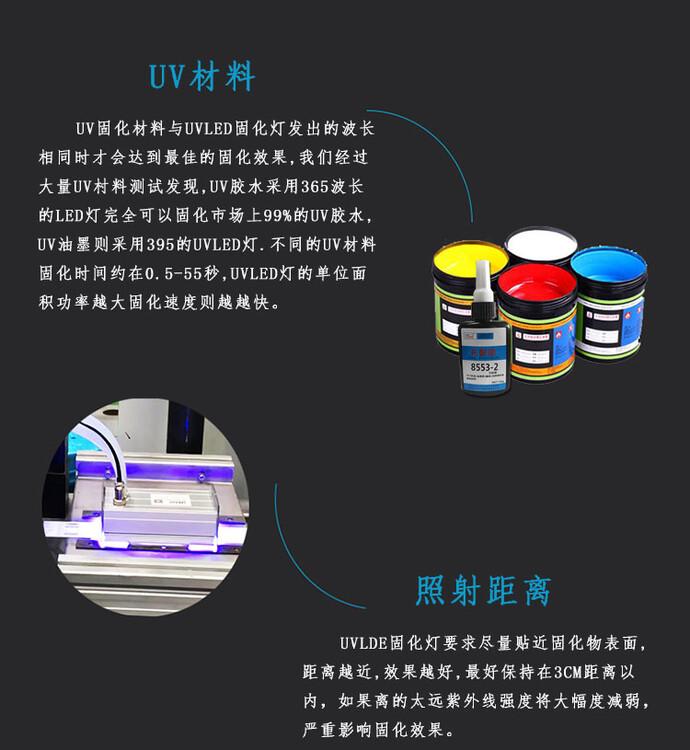 南寧供應UV 膠固化燈廠家