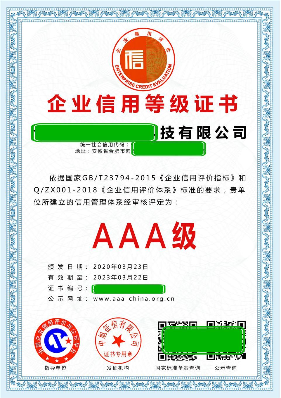 宿州ISO9001质量管理体系认证有效期