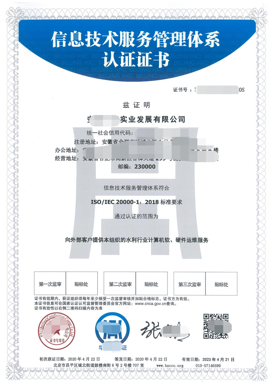 泰兴ISO27001信息安全管理体系怎么做