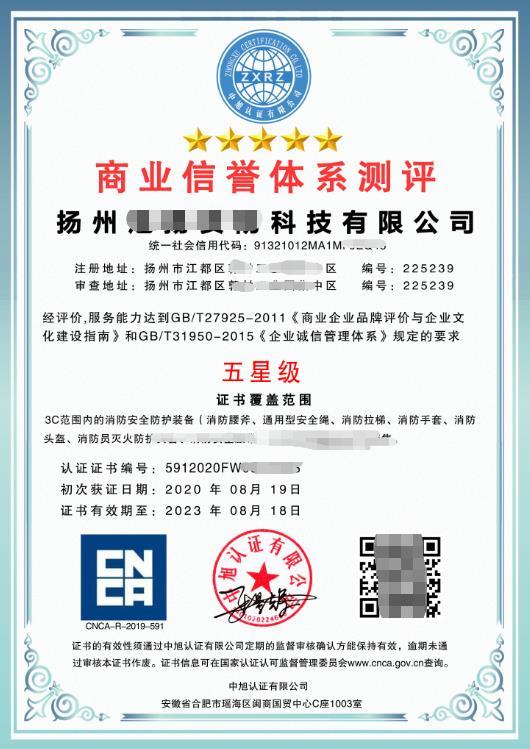 淮安ISO27001信息安全管理体系办理时间