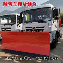 慶陽機場除雪車圖片 加裝2米雪刷報價