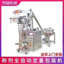 全自動稱重魚餌料粉末包裝機 四邊封袋裝拉絲粉包裝機械廠