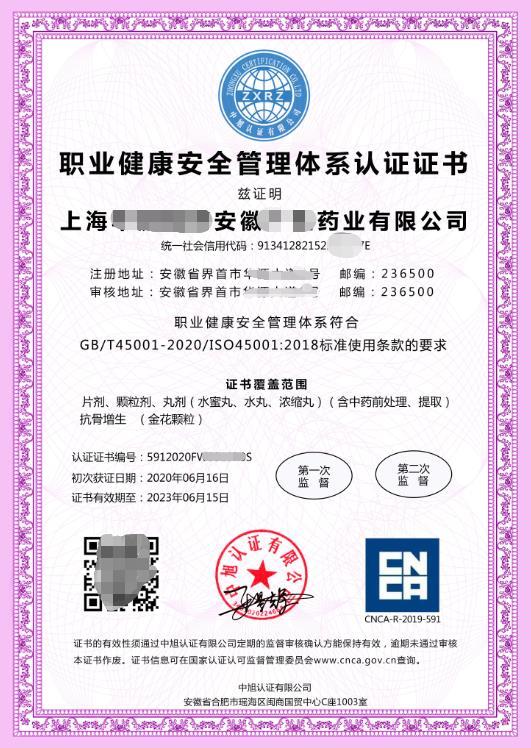 重庆正规ISO45001职业健康安全管理体系价格