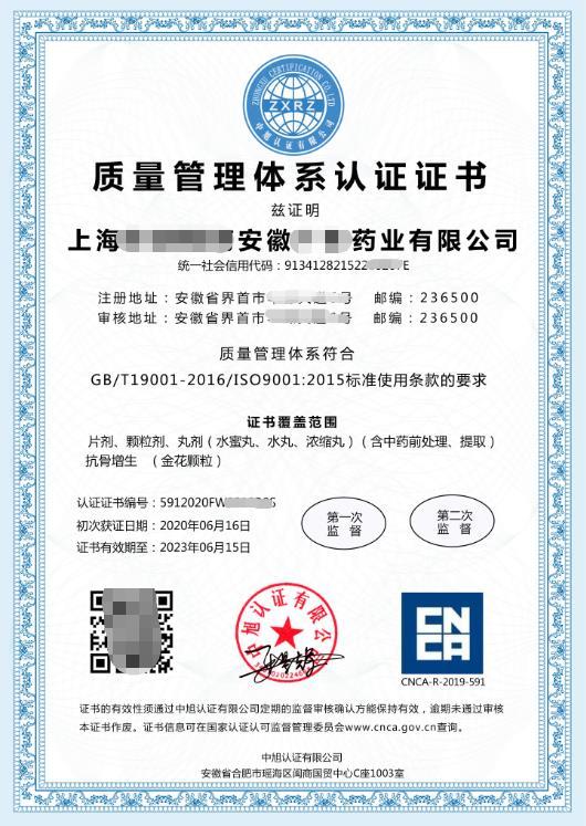 青岛ISO14001 环境管理体系价格