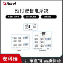 預付費售電管理系統,綜合能耗在線管理系統圖片