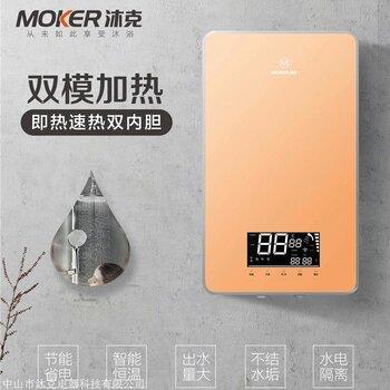 沐克恒温双模电热水器 双模热水器十排名 恒热电热水器价格
