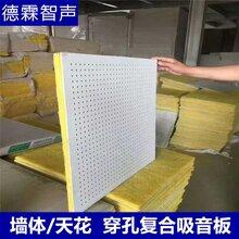 广优游注册平台优游注册平台共建筑吸音墙板穿孔复合吸音板600X600X30mm图片