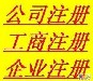 安陽公司注冊報價