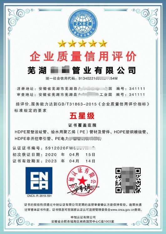 武汉正规ISO14001 环境管理体系品牌