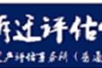 海潤京豐養豬場拆遷評估,長沙水產養殖場評估養殖場拆遷評估