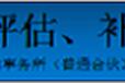 上海養豬場賠償評估養殖場拆遷評估,養豬場拆遷評估