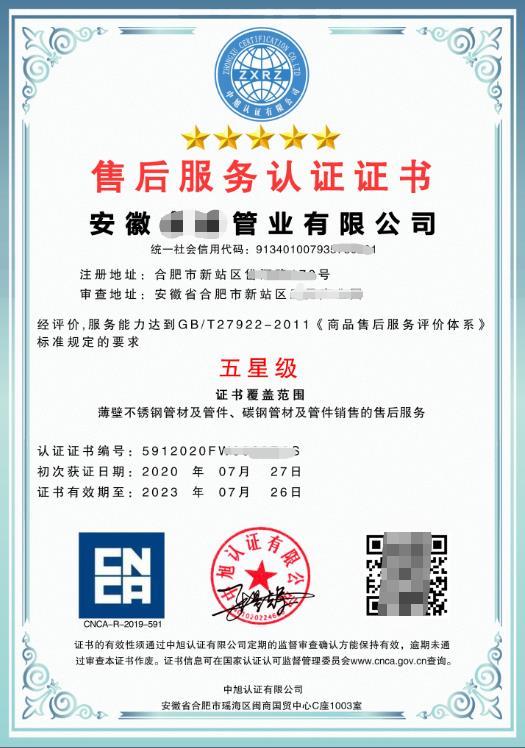 宁波正宗ISO20001 IT信息技术服务管理体系