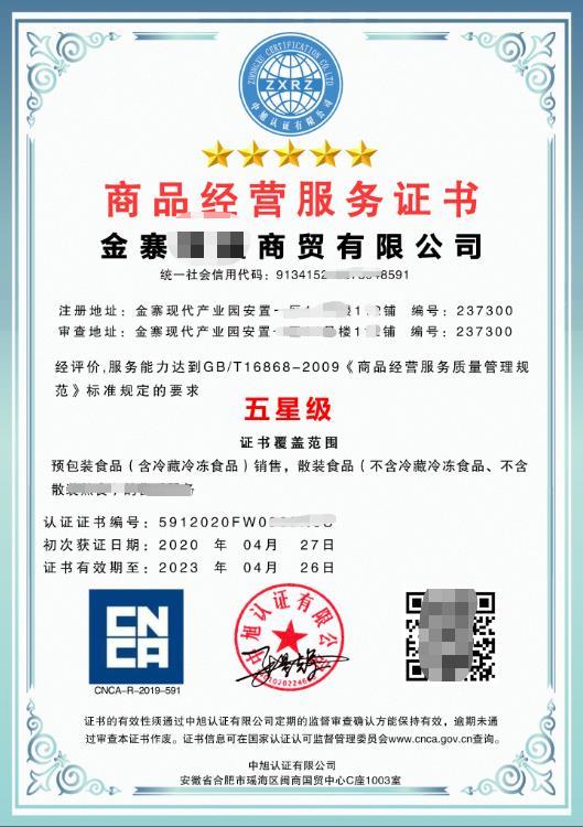 深圳知名GBT23794企业信用等级认证品牌 企业形象