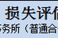 海潤京豐禁養關停補償評估,常德畜牧業評估養殖場拆遷評估