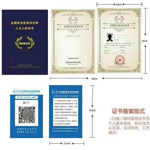 南京原裝進口職業信用評價網信用評級證書