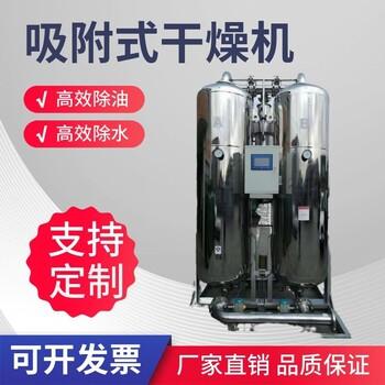 天津3立方压缩热吸附式干燥机中高压厂家直销化工行业用