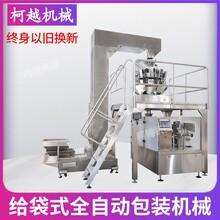 供應板栗包裝機 給袋式栗子食品包裝機 全自動稱重立式包裝機廠家