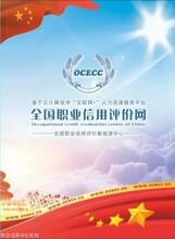 杭州職信網證書查詢含金量規格圖片