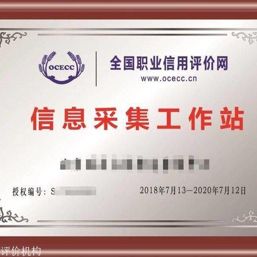 蘇州職信網工程師證書 廈門職業信用評價中心