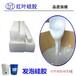 佛山可調色發泡硅膠 發泡液態硅膠 耐高溫發泡膠