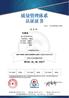廬江縣工業產品生產許可證,工業許可證
