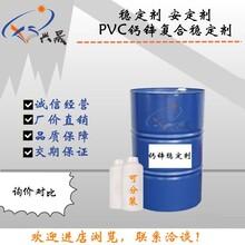 PVC安定劑鈣鋅穩定劑熱穩定劑魚餌材料安定劑圖片