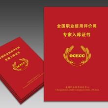 上海專業制造全國職業信用評價網信用評級證書圖片