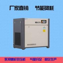 国产空压机十大品牌37kw双螺杆空压机全国联保气量稳定图片