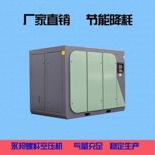 双螺杆空气压缩机变频90kw固定式螺杆空压机气量稳定图片