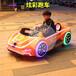 阿拉善盟兒童碰碰車,新款碰碰車