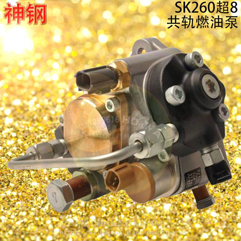 KOBELCO/神钢SK260超8挖掘机燃油泵神钢260超8高压油泵神钢260超8柴油泵