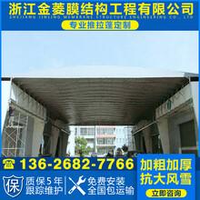 北京金菱膜结构电动推拉篷,免拆电动雨棚图片