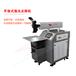 上海小型首饰激光焊接机质量可靠