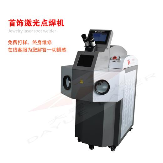 滄州大粵激光首飾激光點焊機總代