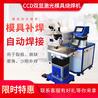 惠州大粤激光激光模具烧焊机