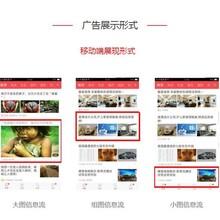 东方资讯东方资讯广告,保定东方资讯信息流广告医美广告图片