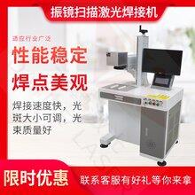 焦作振镜激光焊接机设计合理
