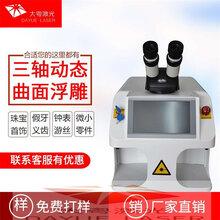永州小型首饰激光焊接机品种繁多