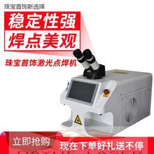 鹤壁小型首饰激光焊接机品质优良