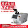 信阳小型首饰激光焊接机规格齐全