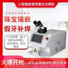 焦作小型首饰激光焊接机放心省心