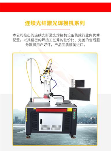 懷化光纖連續激光焊接機量大從優