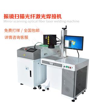 呂梁定制大功率激光焊接機,連續光纖激光焊接機