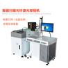 自動化金屬激光焊接機