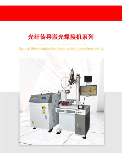 迪慶承接平臺激光焊接機,光纖傳輸激光焊接機