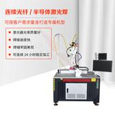 大粤激光大功率激光焊接机,大理自动焊接机全自动焊接必威电竞在线款式新颖