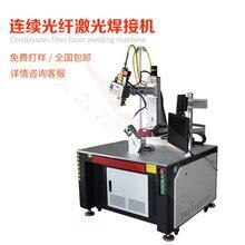 石家庄光纤连续激光焊接机品质优良图片